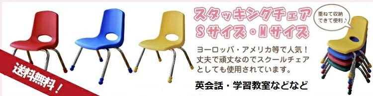 SサイズMサイズ椅子