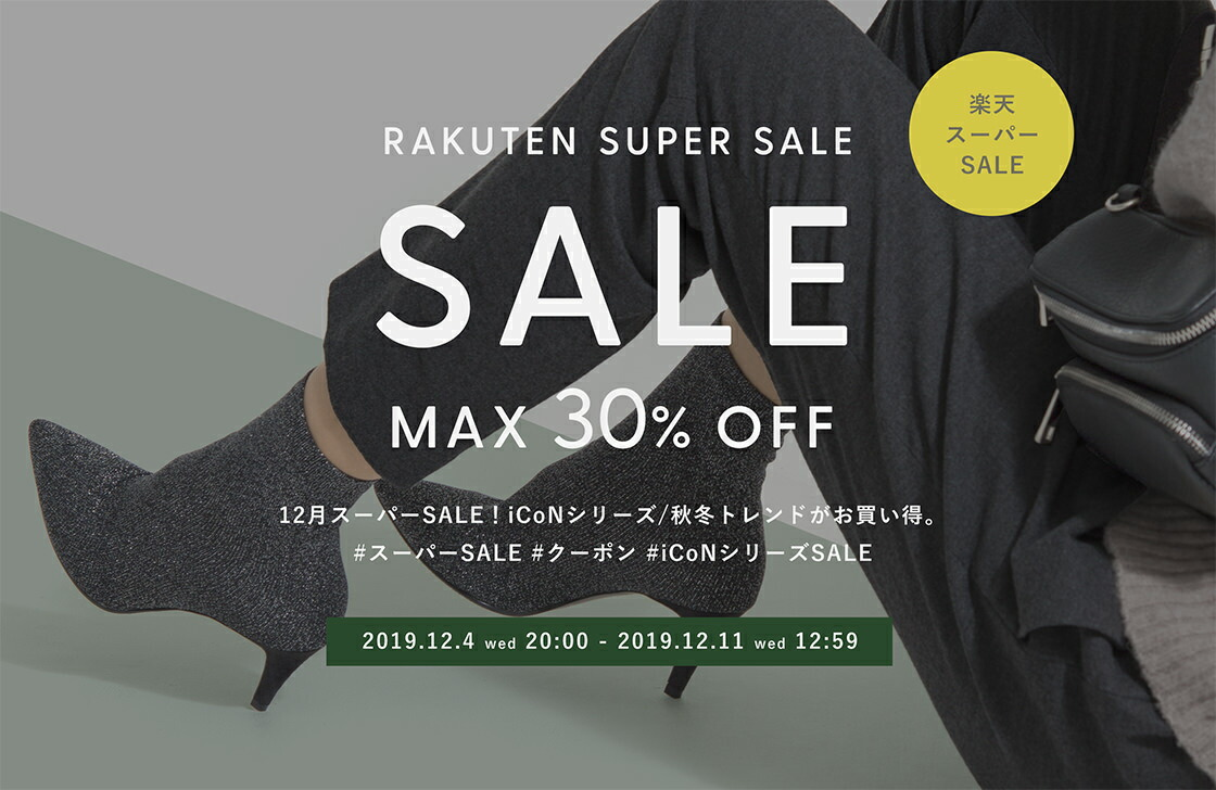 MAMIAN楽天市場店 スーパーSALE