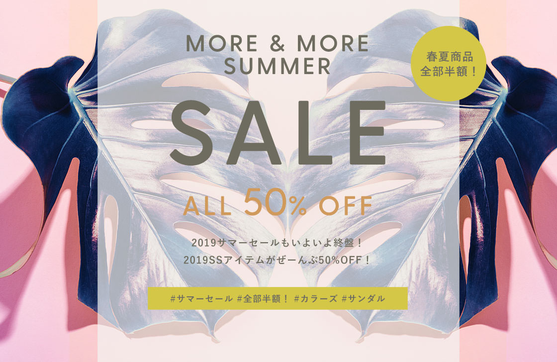 MAMIAN楽天市場店 MORE SUMMER SALE