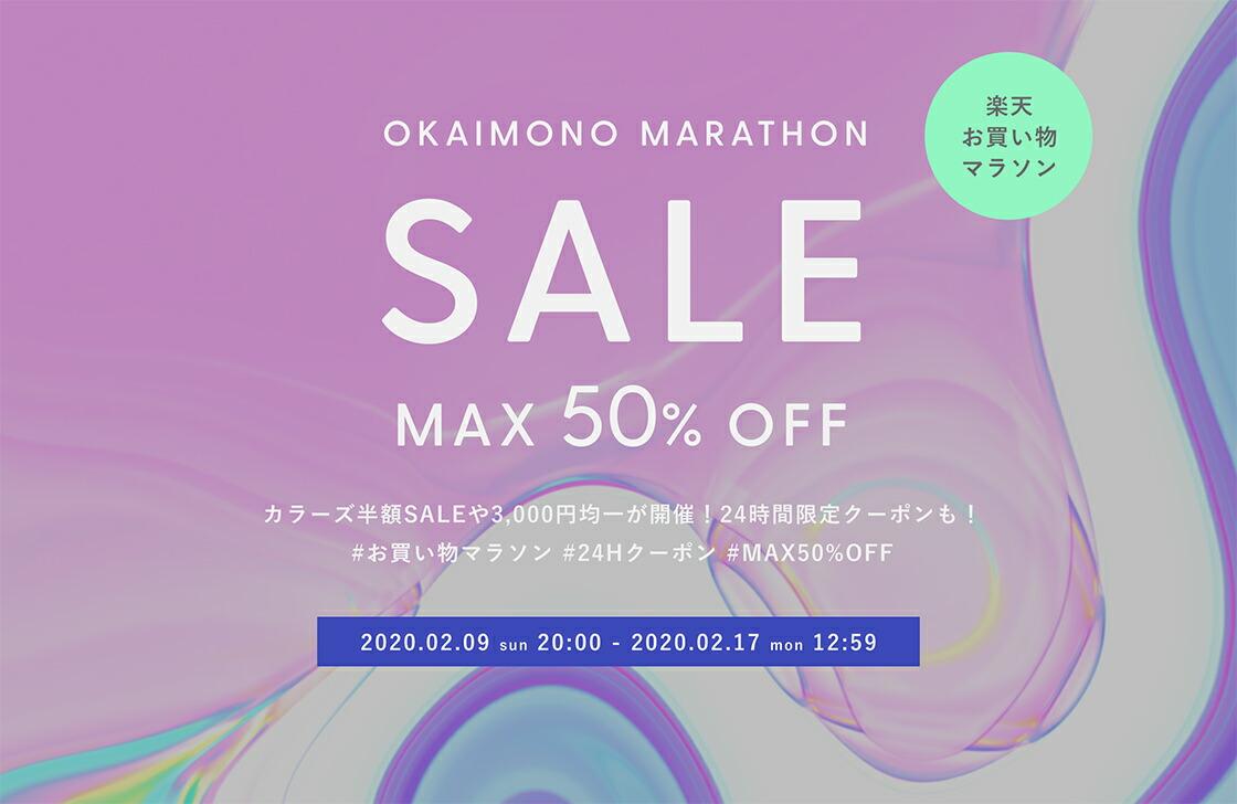MAMIAN楽天市場店 お買い物マラソン SALE