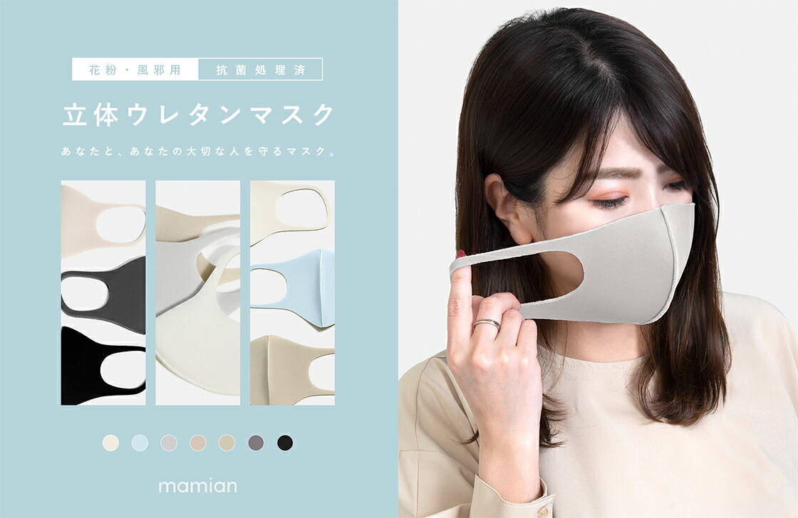 mamian楽天市場店 マスク