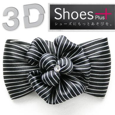 ストライプ リボン 3D/シューズプラス3D