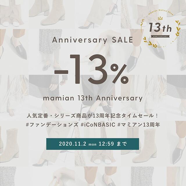 mamian楽天市場店 13周年イベントSALE