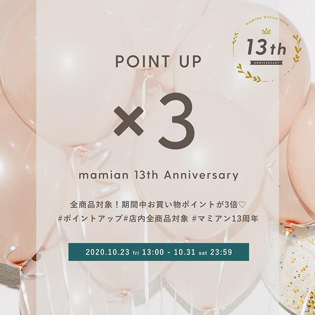 mamian楽天市場店 13周年イベントポイントアップ