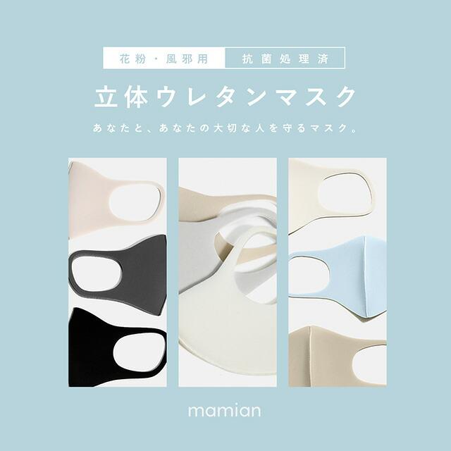 mamian楽天市場店 NEWマスク3色セット