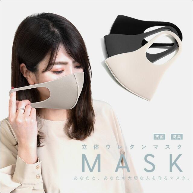 mamian楽天市場店 ウレタンマスク