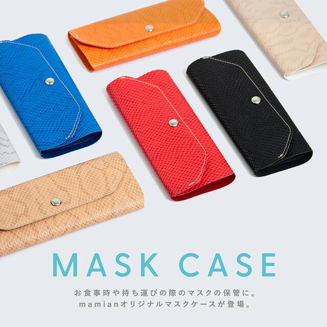 mamian楽天市場店 マスクケース