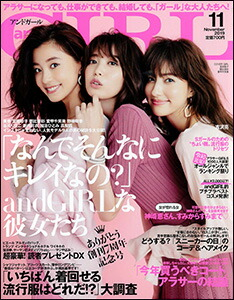 and GIRL 11月号