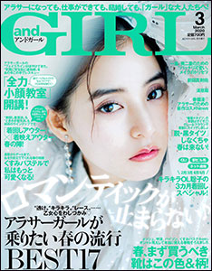 and GIRL 3月号