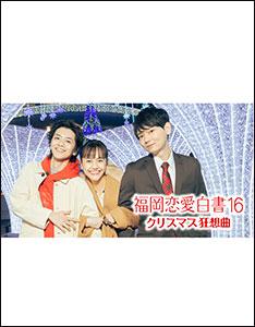 朝日放送「福岡恋愛白書」