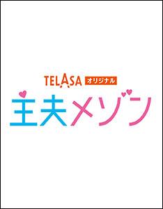 TELASA(テレビ朝日系列配信ドラマ)「主夫メゾン」