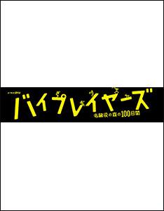 テレ東ドラマ「バイプレイヤーズ」