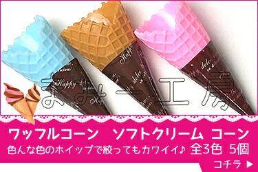 ワッフルコーン ソフトクリーム