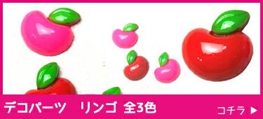 デコパーツ リンゴ
