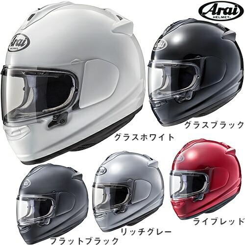 Arai/VECTOR-X/ベクターX