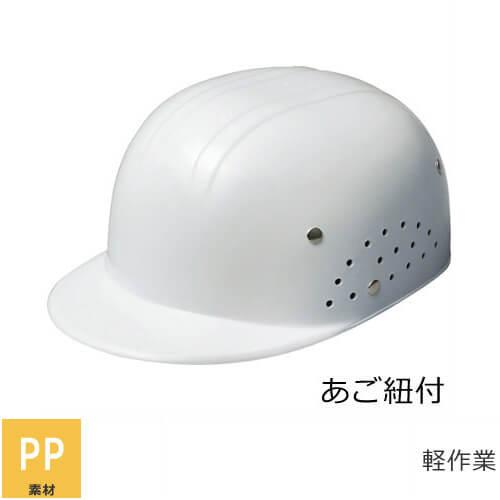 クリーンキャップI あご紐付 通気口付き 通気孔 防災 備蓄 防災用品