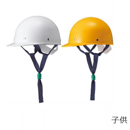 D型 小学生・園児用ヘルメット 防災 備蓄 防災用品