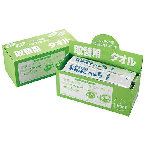 快適タオルバンド 取替用(箱詰め) 50枚入り 暑さ対策 熱中症対策