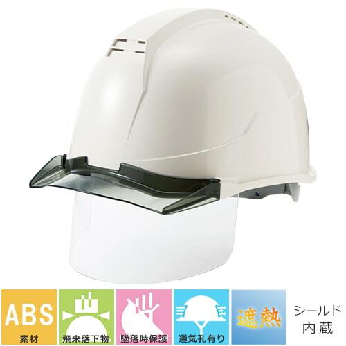 【遮熱練り込み】SS-22FSV型T-P式RA シールド付き サーマルレジスト 熱中症対策 遮熱 暑さ対策 工事用 土木 建築 防災