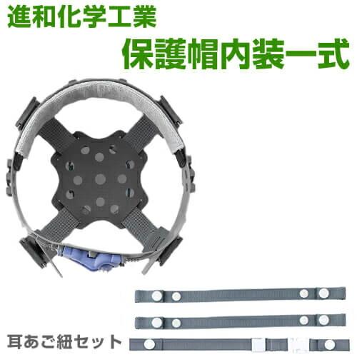 ヘルメット内装一式 耳あご紐セット※ご注文時にヘルメット型番をお伝えください 交換用内装 工事用 土木 建築