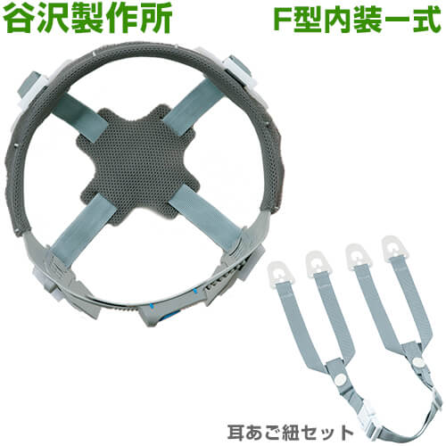 F型内装(EPA)耳あご紐セット※ご注文時にヘルメット型番をお伝えください 交換用内装 工事用 土木 建築