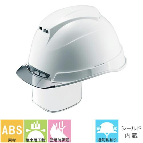 谷沢製作所/ST#1330V-SE/ヘルメッシュ4/シールド内蔵/二重構造/通気孔/ABS