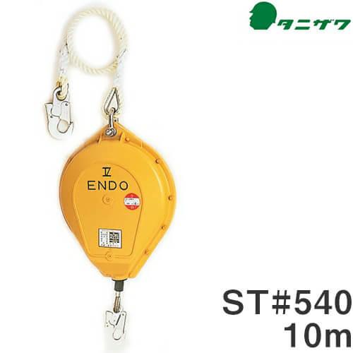 セルフロック 引き出し長さ(10m) サイズ:10m ST#540-10 事故防止 墜落防止 セーフティーブロック 防災