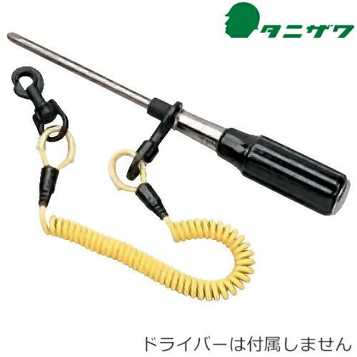 工具ホルダー ドライバー用 ST#593-MD 高所作業 安全用品