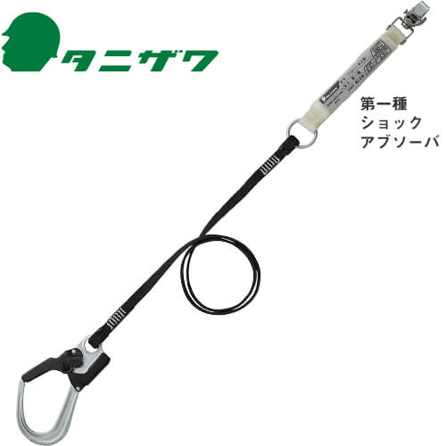 1丁掛け 帯ロープ式ランヤード(第1種)【新規格対応】 ST#5701-SG 新商品予約受付中(新規格品) 安全帯用ランヤード