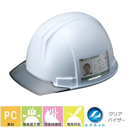 ST#169VJ-ID 工事用 土木 建築 透明ひさし 防災