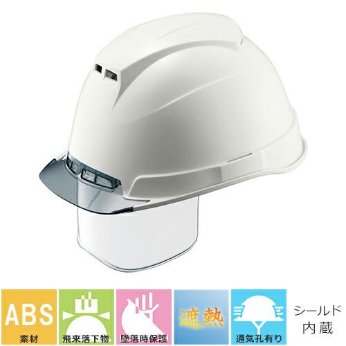 【遮熱練り込み】ST#1330V-SE ヘルメッシュ4 シールド内蔵 遮熱 暑さ対策 工事用 土木 建築 防災