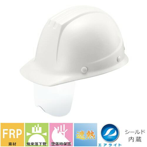 【遮熱練り込み】ST#101J-SH 遮熱 暑さ対策 工事用 土木 建築 防災