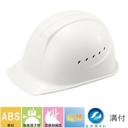 【遮熱練り込み】ST#01610-JZ 遮熱 暑さ対策 工事用 土木 建築 防災