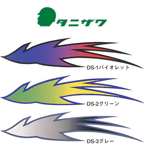 デザインステッカー DS 左右2枚セット ST#168・ST#178専用 オプション 別売り