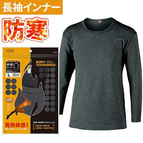 BTサーモ インナーシャツ長袖丸首 JW-169 冬用 暖かい