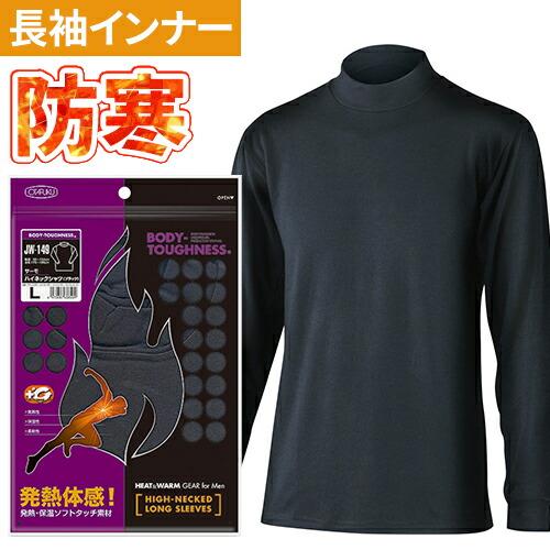 BTサーモ ハイネックシャツ JW-149 冬用 暖かい