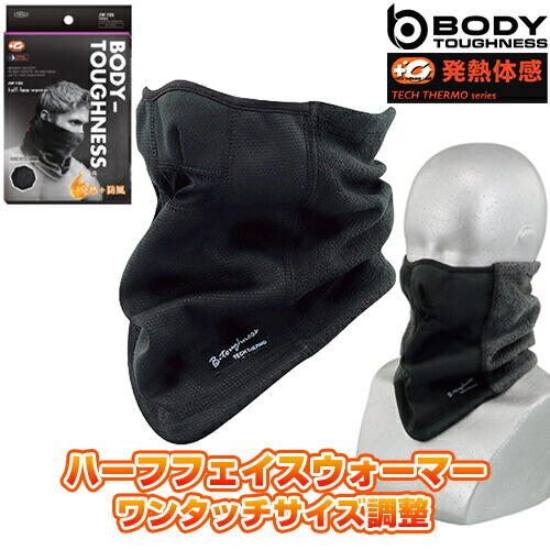 おたふく手袋 発熱防風ハーフフェイスウォーマー JW-125