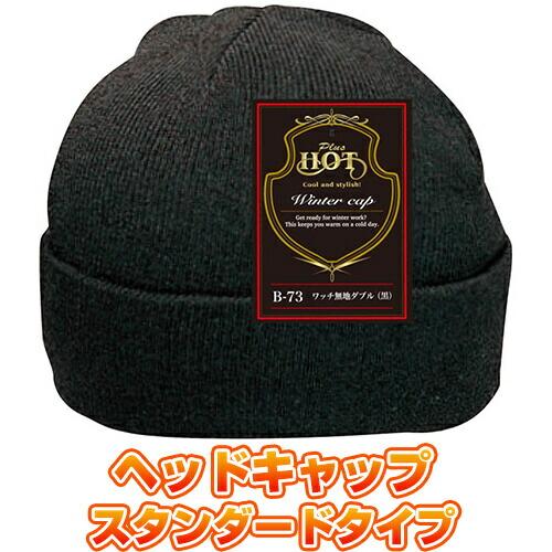 ワッチ無地ダブル(黒) B-73 防寒 あたたかい 冬用