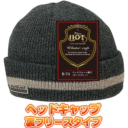 ワッチウォーム帽子(ダークグレー) B-74 防寒 あたたかい 冬用