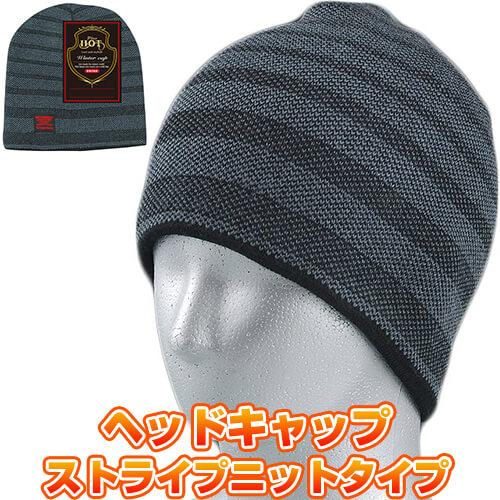 ストライプニット帽子(グレー) B-75 防寒 あたたかい 冬用
