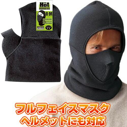 フェイスマスク B-94 防寒 あたたかい 冬用