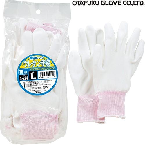 業務用パック ウレタン手袋 10双組 A-297 ポリウレタン