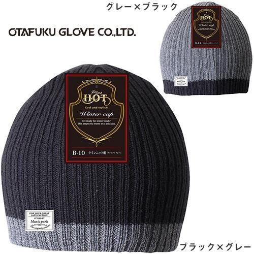 ラインニット帽 B-10、B-11 防寒 あたたかい 冬用