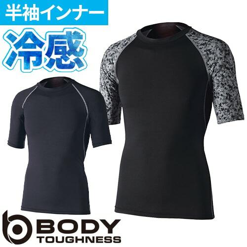 冷感・消臭 パワーストレッチ 半袖クルーネックシャツ JW-628 夏用 涼しい クール