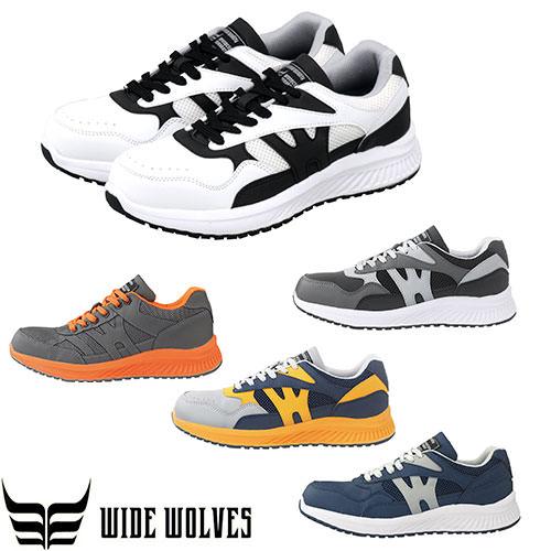 ワイドウルブズ ローカット 紐タイプ WW-117、WW-118、WW-119、WW-120、WW-121 紐靴 JSAA規格 プロテクティブスニーカー