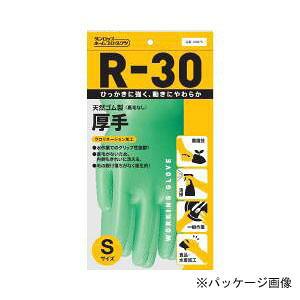 天然ゴム厚手 クロリネーション加工 裏毛なし [10双入] R-30 ゴム手袋 裏毛なし