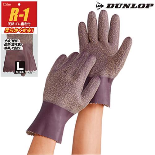 天然ゴム作業手袋(NEW) 10双 R-1 ゴム手袋 裏布あり