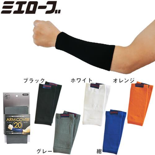 竹糸くんアームカバー ショートタイプ20cm 10双セット TK01 夏用 涼しい UV