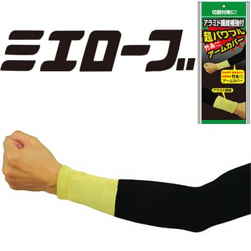 竹糸くん超パワフルアームカバー ロングタイプ30cm 10双セット TK08 夏用 涼しい UV