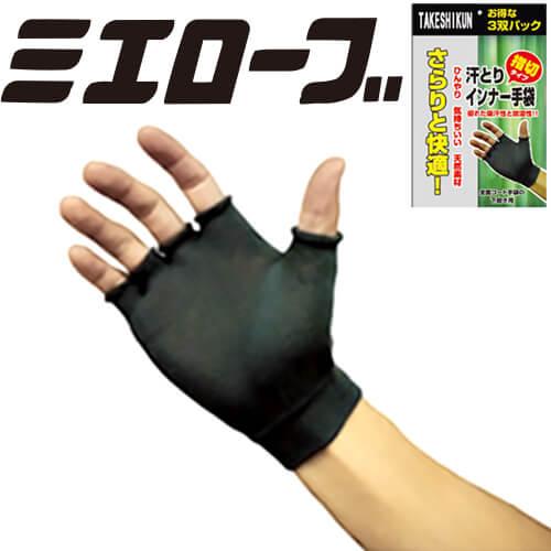 竹糸くん汗取りインナー手袋指切り 3双組×10セット 計30双 TK07 夏用 涼しい UV